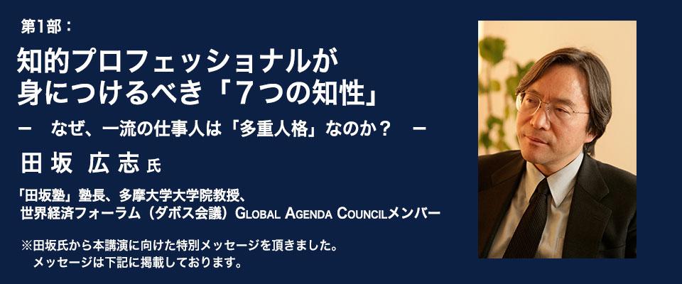 第1部:田坂広志さん講演
