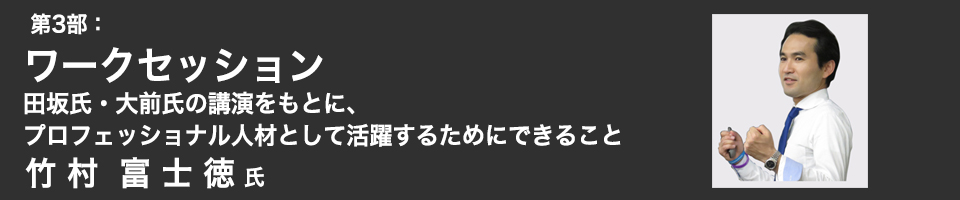 第3部:平野敦士カールさん講演