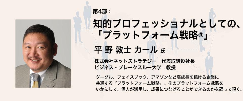 第4部:平野敦士カール講演
