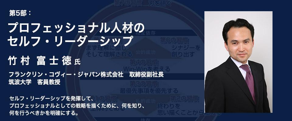 第5部:竹村さん